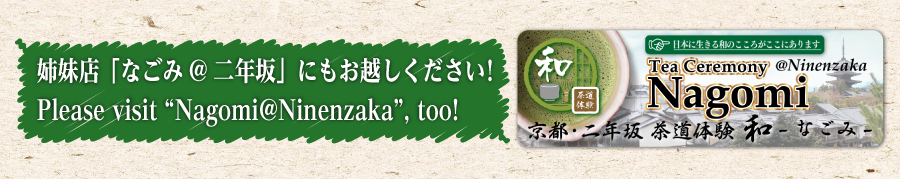 "Nagomi:Please visit ""Nagomi @ Ninenzaka"", too!"